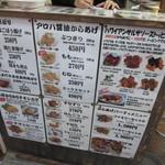 鶏&デリ 戸越銀座 -