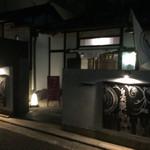 古民家バル旧本藤邸 -