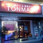トンマル -