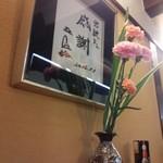 宮鍵 - 王貞治さんのサイン