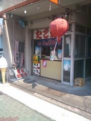 たこ焼亭 藤枝駅前店