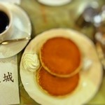 王城 - 珈琲・ホットケーキ