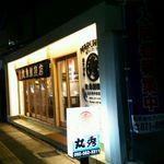 丸秀鮮魚店 - 外観