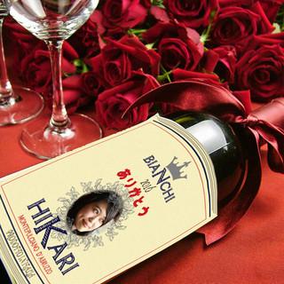 【オリジナルボトルワインをプレゼント!】