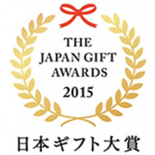日本ギフト大賞・東京賞