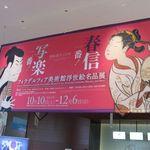 48597384 - フィラデルフィア美術館浮世絵名品展-春信一番!写楽二番!-(2015.11)