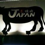 焼肉JAPAN - 看板