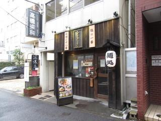 麺屋 ふぅふぅ亭 - 外観