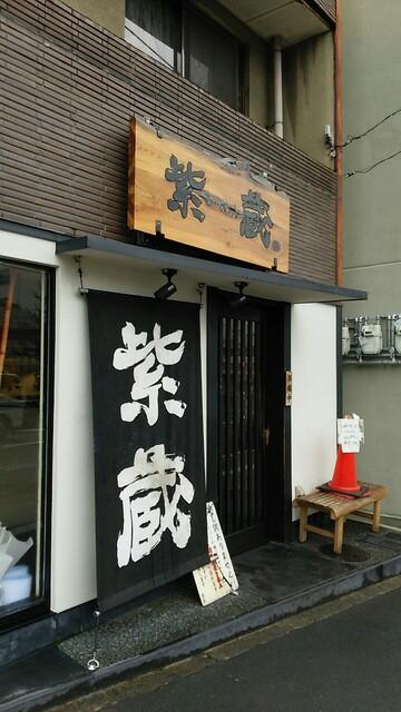 紫蔵 - 京都。平野神社の隣にあります。