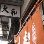 大和寿司 - のれん