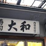 大和寿司 - 看板