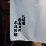 48606169 - 製麺所は昔から札幌市内の小林製麺。