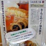 オーベルジュ・イマイ - 林檎のパイ包み焼きのPOPです。