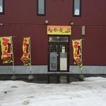 麺屋 金龍 - 外観