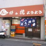 おっ好み焼 ようよう - 海田のゆめタウンからすぐの所にあります。