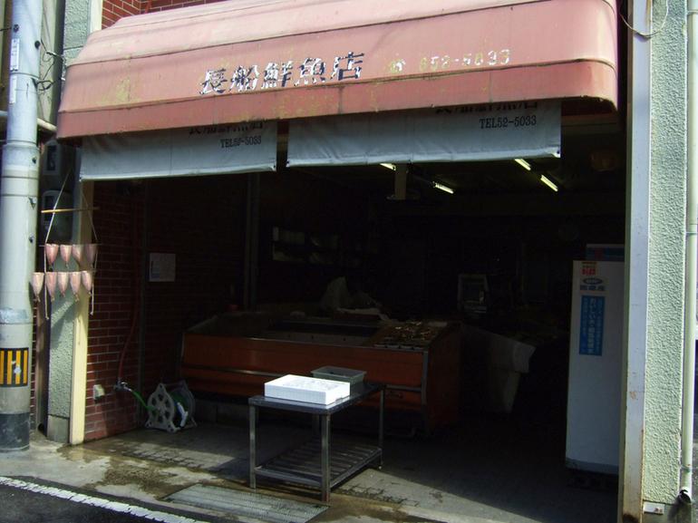 長船鮮魚店