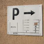 新たうどん - 駐車場案内