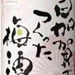 ゆるり家 - 白加賀で作った梅酒