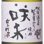 ゆるり家 - 咲未(紫芋)