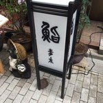 銀座 鮨青木 - 表看板