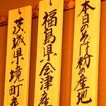 舟蕎山 - 会津産をベースに茨城産をブレンドしてます。