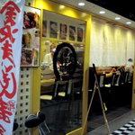 金沢まいもん寿司 - お店の外観ながや