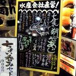 金沢まいもん寿司 - 水産会社直営なんでネタは新鮮やがいね