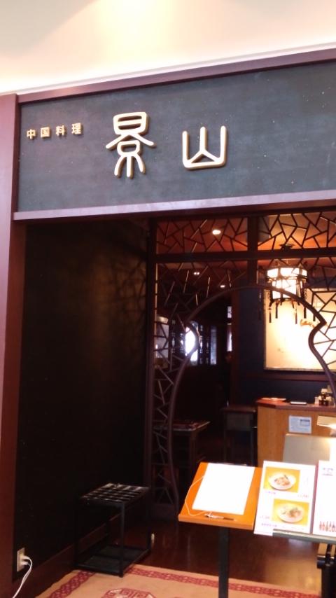 中国料理 景山 京成百貨店支店