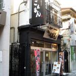 つけ麺屋本店ごえもん - 2011.03.29