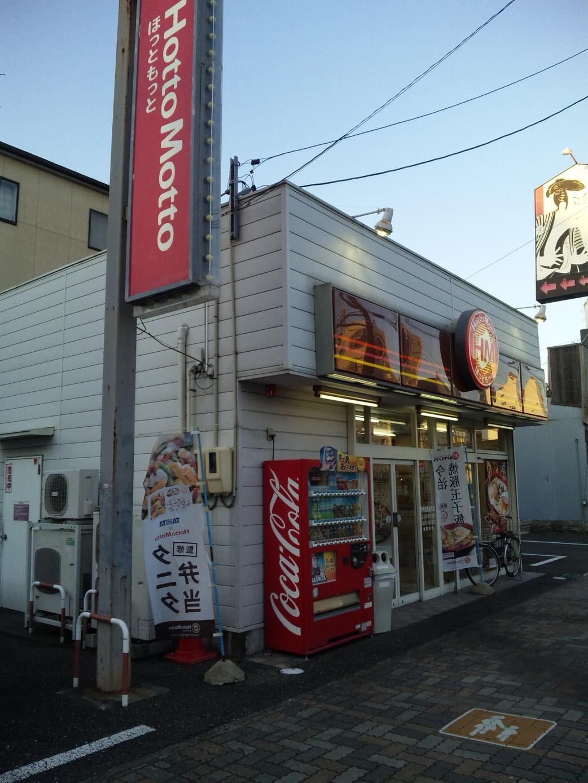 ほっともっと 静岡安西通り店 name=