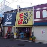 淡路屋 - 店の外観(昼)