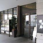 九州の旬 博多廊 - 外観(2015.11)