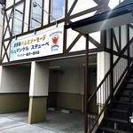 シュマンケル ステューベ - 外観 (1階は駐車場、2階に店舗)