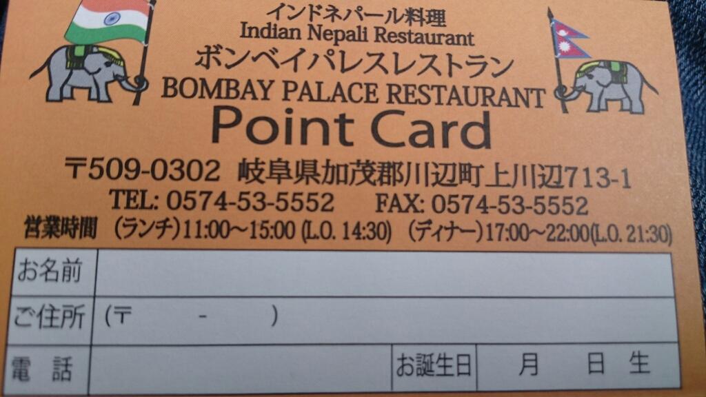 ボンベイパレスレストラン