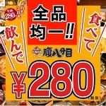 腹八分目 - 料理写真:料理・ドリンク全品280円均一の腹八分目!