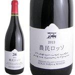 五色 - ハウスワイン赤「農民ロッソ」