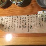 申子 - 2016年3月14日のお品書き