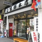 山田餅本店 - 2010年8月
