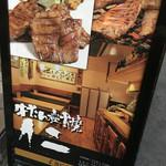 牛タン炭焼 仁 - エントランスの看板