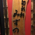Shunsaikemmizuno -