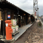 富士高砂酒造 -