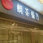 鯛茶福乃 -