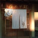 魚匠 銀平本店 - 外観 2