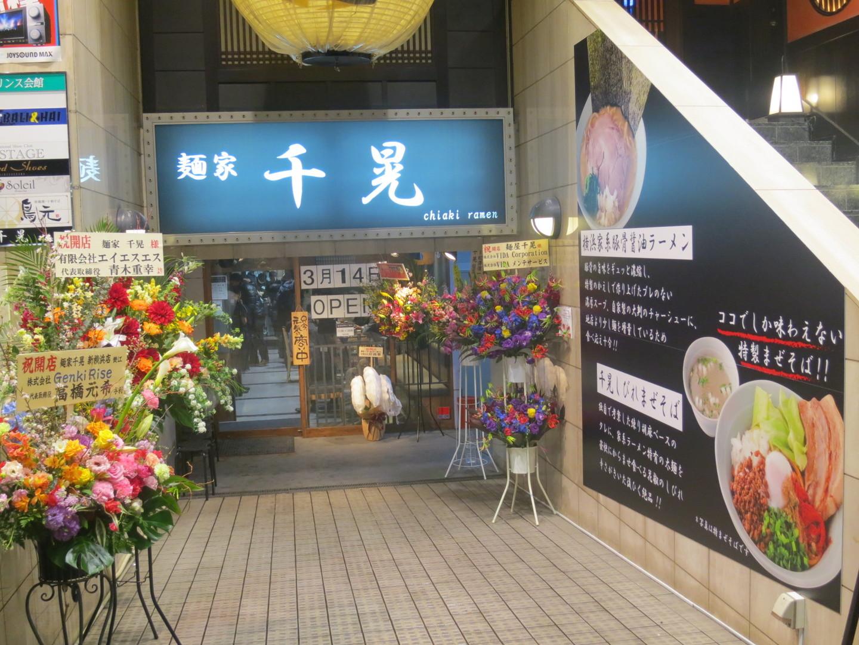 麺家千晃 新横浜店