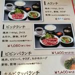 焼肉レストラン大門 -