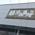 48655046 - なのに店名は精肉店。
