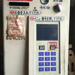 池谷精肉店 - 壁のメニューを見て番号を押すタイプ。古めかしい券売機。