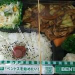 ベントス - 豚肉と野菜の辛味噌炒め弁当