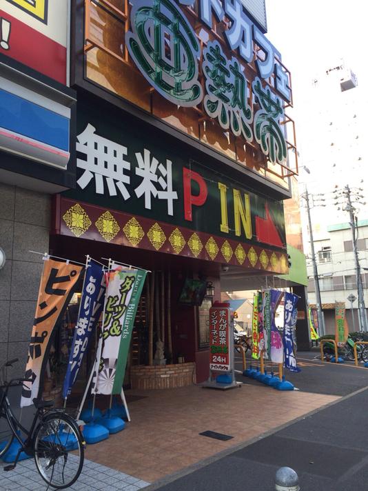 亜熱帯 タイホウ熱田店