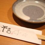 千亀 - お箸